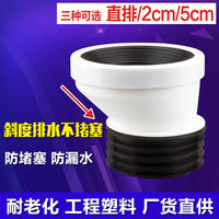 Thickened toilet shifter 5cm2cm toilet wall drain pipe drain pipe direct connector heightening flange