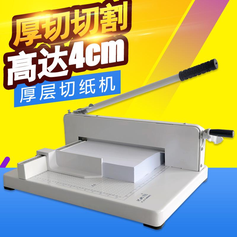 厚层切纸机A4相册手动重型切纸刀标书裁纸...