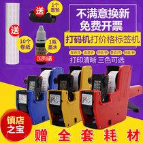 生产日期零食店条码机标签机打价机手持打印小型手动服装店超市
