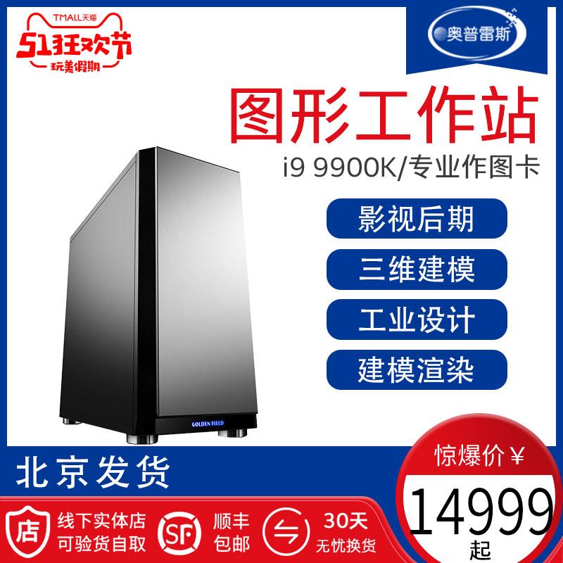 图形工作站I9 9900K主机P4000 8G建模专业作图设计师电脑傲腾固态BIM专用电脑