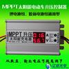 太阳能控制器48v