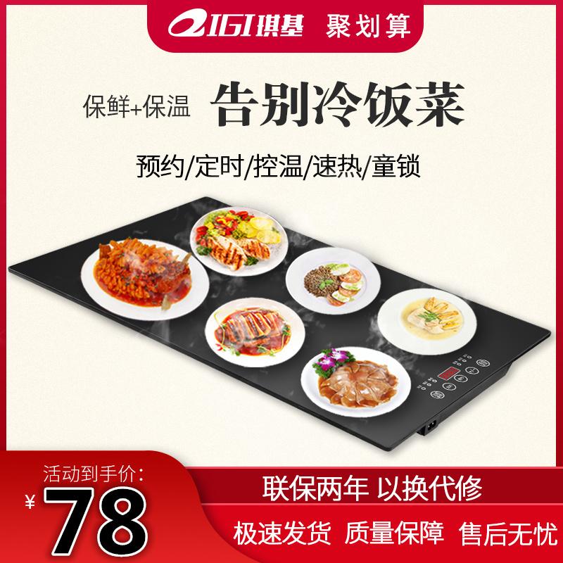 琪基饭菜保温板家用智能保温餐桌多功能加热板暖菜宝热菜板暖菜板