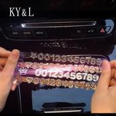 定制车用临时停车牌创意 车载挪车电话牌移车汽车停靠号码 牌个性图片