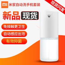 小米自动洗手机套装米家感应皂液器免接触泡沫大人儿童抑菌洗手液