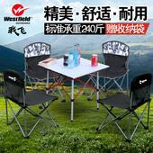 Westfield 我飞户外折叠椅子便携钓鱼椅沙滩美术写生椅马扎小凳子