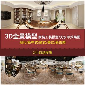 G610 全景3DMAX家装工装模型360度素材现代中式欧式美式办公展厅