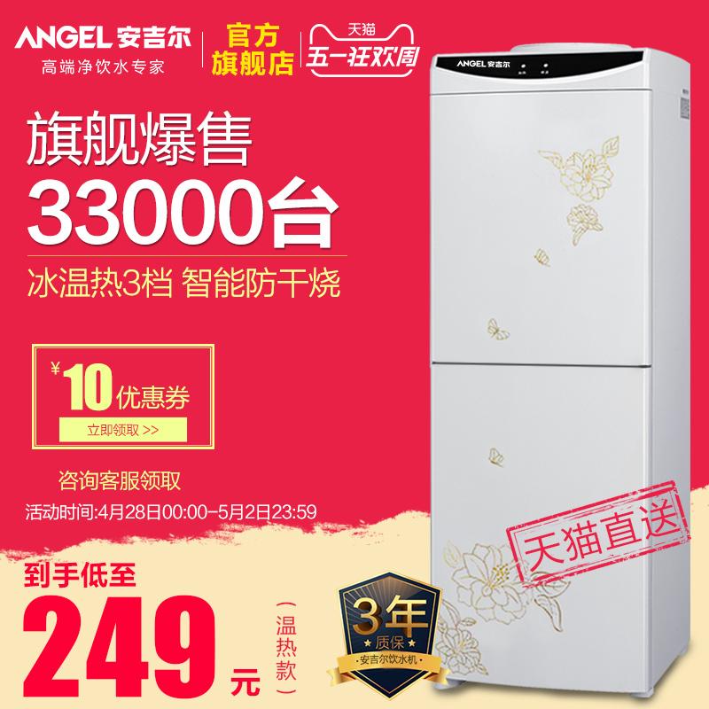 安吉尔饮水机冰热