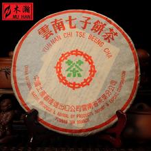 云南普洱茶 熟茶 2002年中茶绿印熟茶7572七子饼茶  特价 包邮