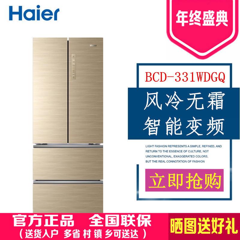 Haier/海尔 BCD-331WDGQ 331升家用多门冰箱风冷无霜智能变频冰箱