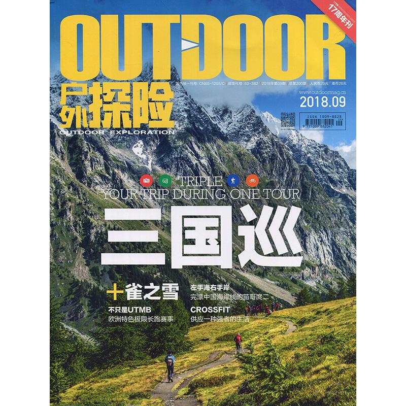 户外探险杂志2018