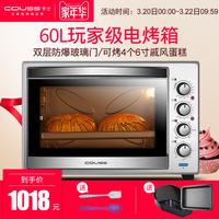 卡士Couss CO-6001家用60升家庭烘焙电烤箱多功能大容量