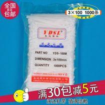永达扎带 3*100mm自锁式尼龙塑料扎带1000条束线捆绑带白黑色