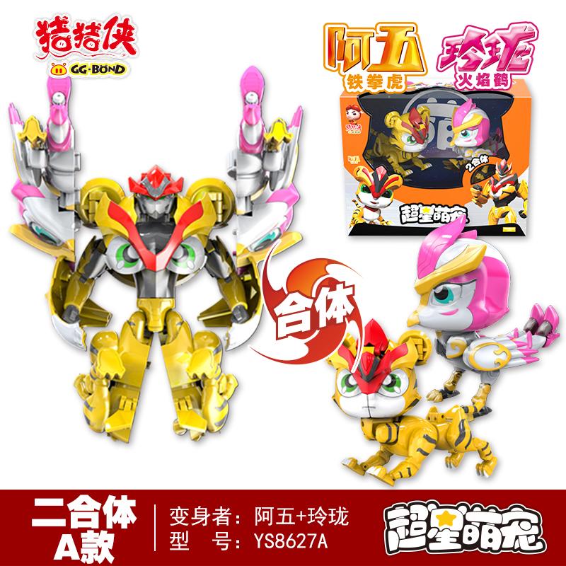 猪猪侠之超级萌宠五灵锁卫阿五超星锁铁拳虎变身器玩具变形手表