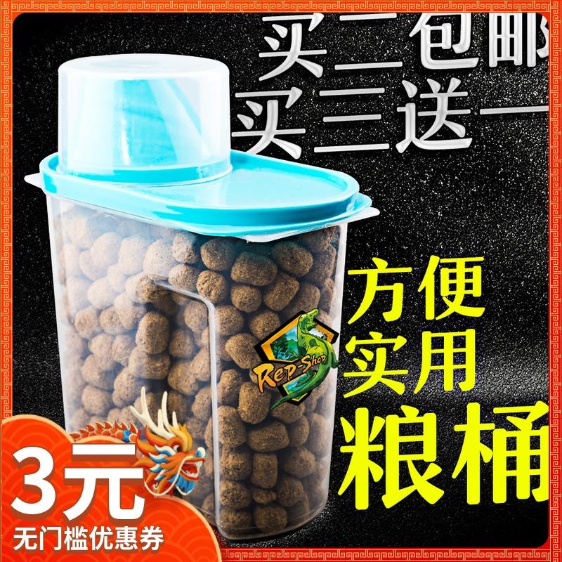 买2包邮爬宠箱储粮桶饲料罐陆龟粮食桶爬虫箱食物密封罐买3送1