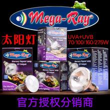 美国Mega-ray六代爬虫全光谱太阳灯陆龟蜥蜴UVB灯UVA灯补钙灯加热