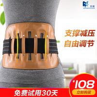 方祥腰托医用护腰带带钢板治疗男士女士用腰托