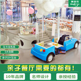 Parent-child restaurant rides children's theme restaurant design parent-child park simulation kitchen parent-child restaurant equipment