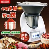TM5 全自动烹饪小美进口智能锅 美善品多功能料理机德国进口新款