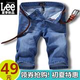 Lgnace Lee男士牛仔短裤五分裤夏季超薄款休闲宽松中裤潮直筒马裤