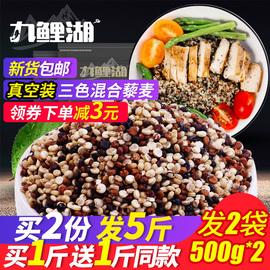 买1送1共1000g 藜麦三色混合藜麦米红白黑青海黎麦米五谷杂粮粗粮图片