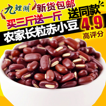 Buy 3 Get 1 red bean nine Carp Lake Farm long grain red bean red bean grain cereals barley partner 500g
