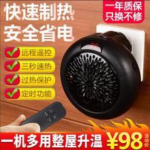 迷你暖风机浴室电暖气黑科技取暖器家用节能省电速热小型热风神器