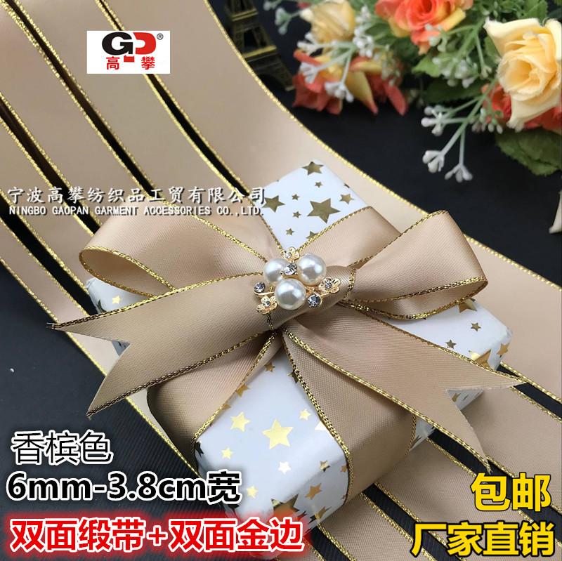 情人节装饰彩带香槟色双面金边缎带绸带蛋糕盒包装丝带发饰蝴蝶结