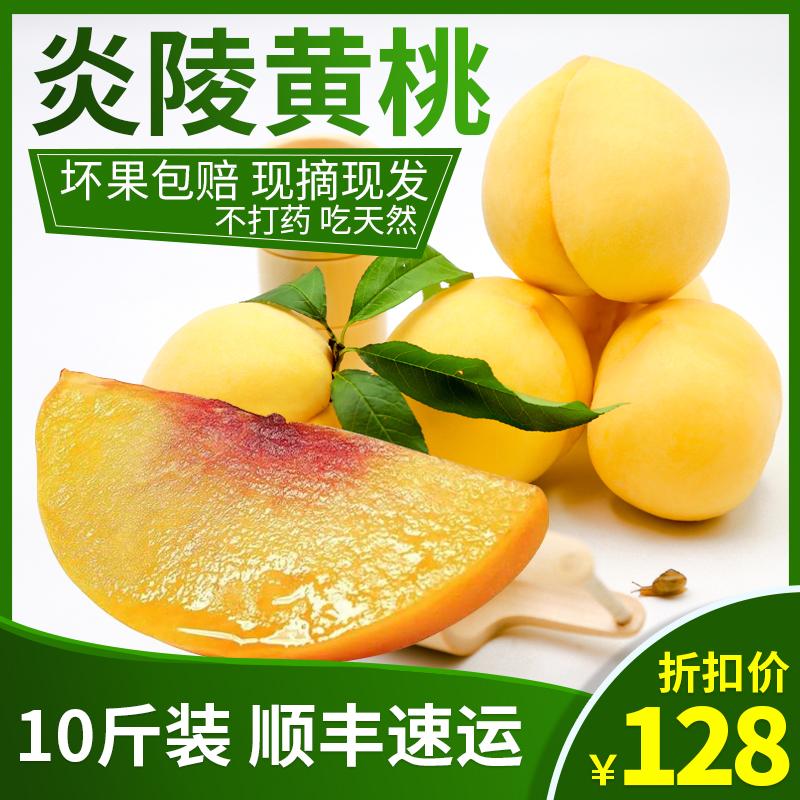 正宗炎陵黄桃10斤礼盒装现摘现发孕妇应季新鲜水果桃子湖南包邮