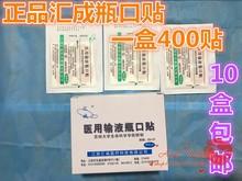 特价 标准瓶口贴膜贴纸400片 包邮 医用一次性无菌输液瓶口贴