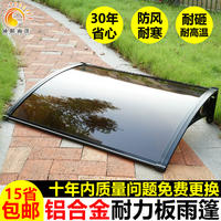 Aluminum alloy transparent silent awning shade shelter canopy outdoor awning endurance board PC board rain take balcony window shed