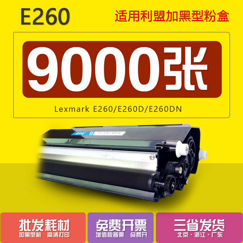 利盟激光打印机