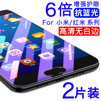 小米红米note4x/note5a钢化膜6/5x/4x/4A手机note5/note3/膜plus性价比高吗