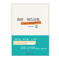 I will tell you everything 1 (500 million Chinese youth workplace combat cheats) CITIC Publishing House Books Bestseller Genuine books