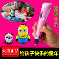 Jingfu 3D printing pen graffiti pen stereo pen 3d brush children gift drawing pen child Liuyi children gift