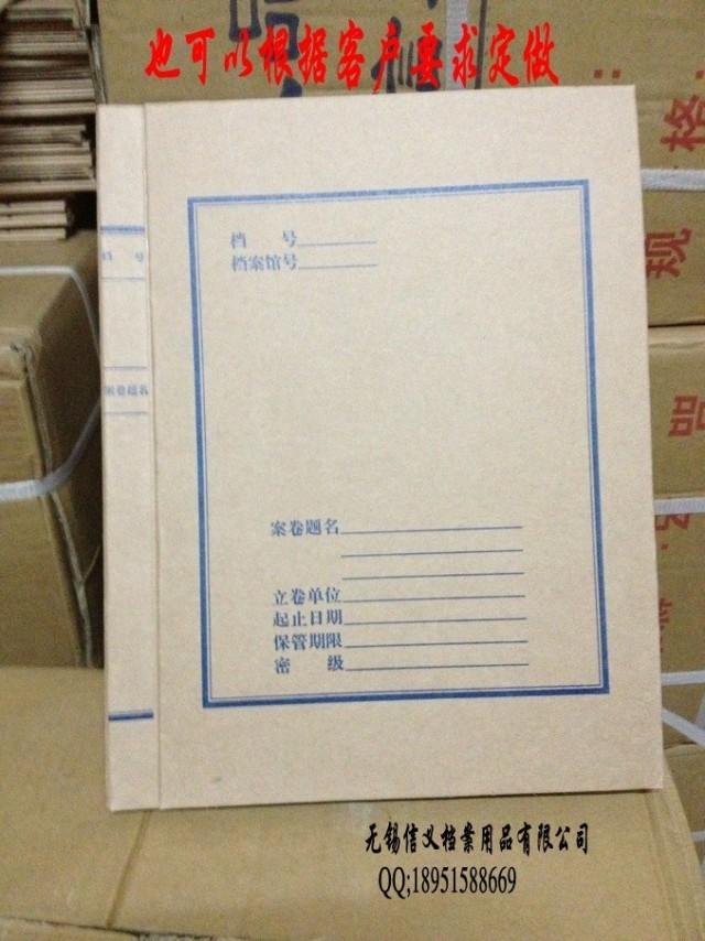 打孔文件夹无酸档案夹三孔科技夹图纸夹 工程档案夹 档案硬皮