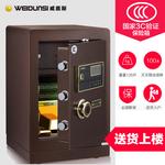 威盾斯全钢防盗办公保险箱 电子机械锁床头保险柜家用 3C认证80CM