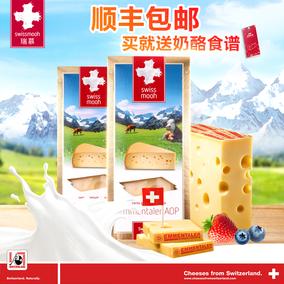 瑞士原装进口Emmental埃曼塔大孔奶酪芝士片干酪*2