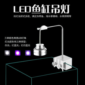 LED小鱼缸吊灯夹灯 水草珊瑚热带鱼乌龟缸全光谱3w纯铝制鱼灯