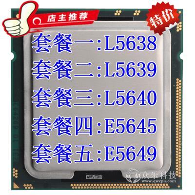 Intel至强 L5640  XEON X5650 E5645 E5649  X58 1366 六核CPU