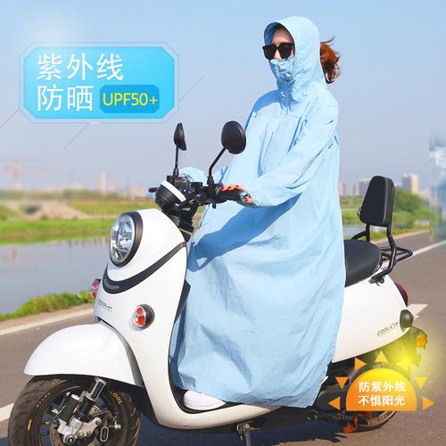 电动车骑车防晒衣女夏季防紫外线长款长袖披肩摩托车全身口罩遮阳