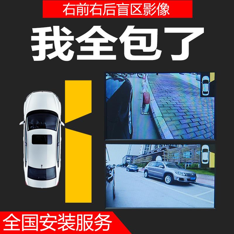 汽车载右侧盲区摄像头右视变道并线辅助系统右前右后高清夜视无损