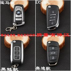Packet mail! Motorcycle moped electric car battery car alarm key refit folding remote control key
