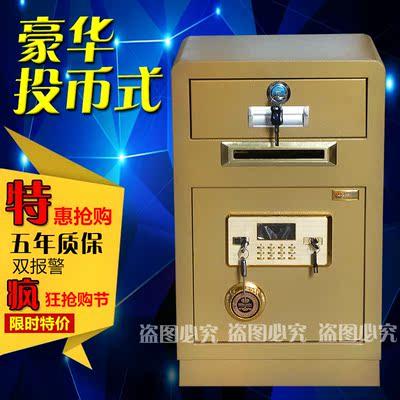 投币式保险柜家用60cm70办公小型床头柜机械投币式带抽屉的保险箱