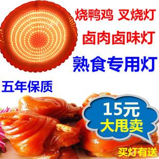 led鲜肉灯卤肉熟食店专用灯暧光烧鸭灯卖熟食灯卤菜灯熟食灯红色
