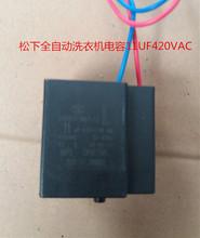 CBB65D  11UF12.5UF13.5UF 36UH 420VAC全自动洗衣机配件电容器
