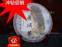 八折促销2009新款5人年熟茶源头活357克富稼参糯米香云南普洱