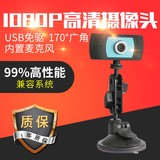 Factory direct 1080P HD computer QQ video conference teaching 170 degree wide-angle camera USB free drive