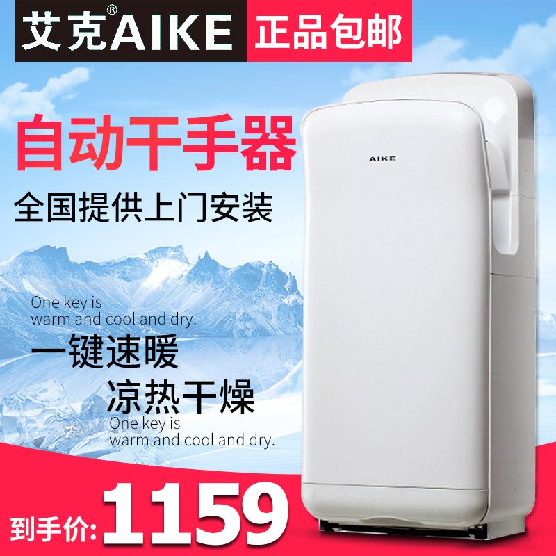 艾克干手机全自动感应烘手机AK2005H高速双面喷气干手器烘干机