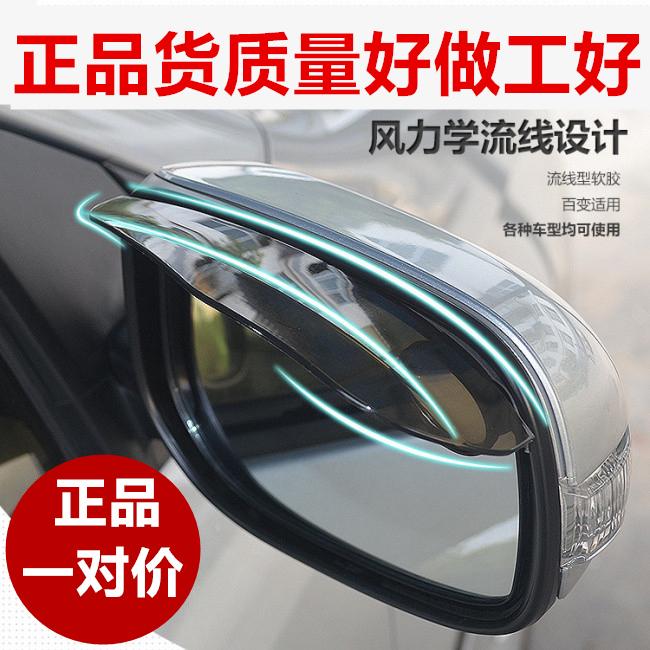 车用后视镜晴雨挡