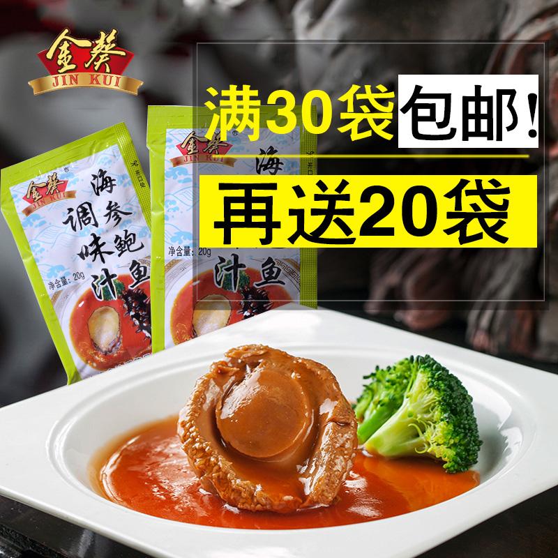 金葵鲍鱼汁鲍汁即食海参伴侣捞饭调味料品出口商用大量批发20g/袋